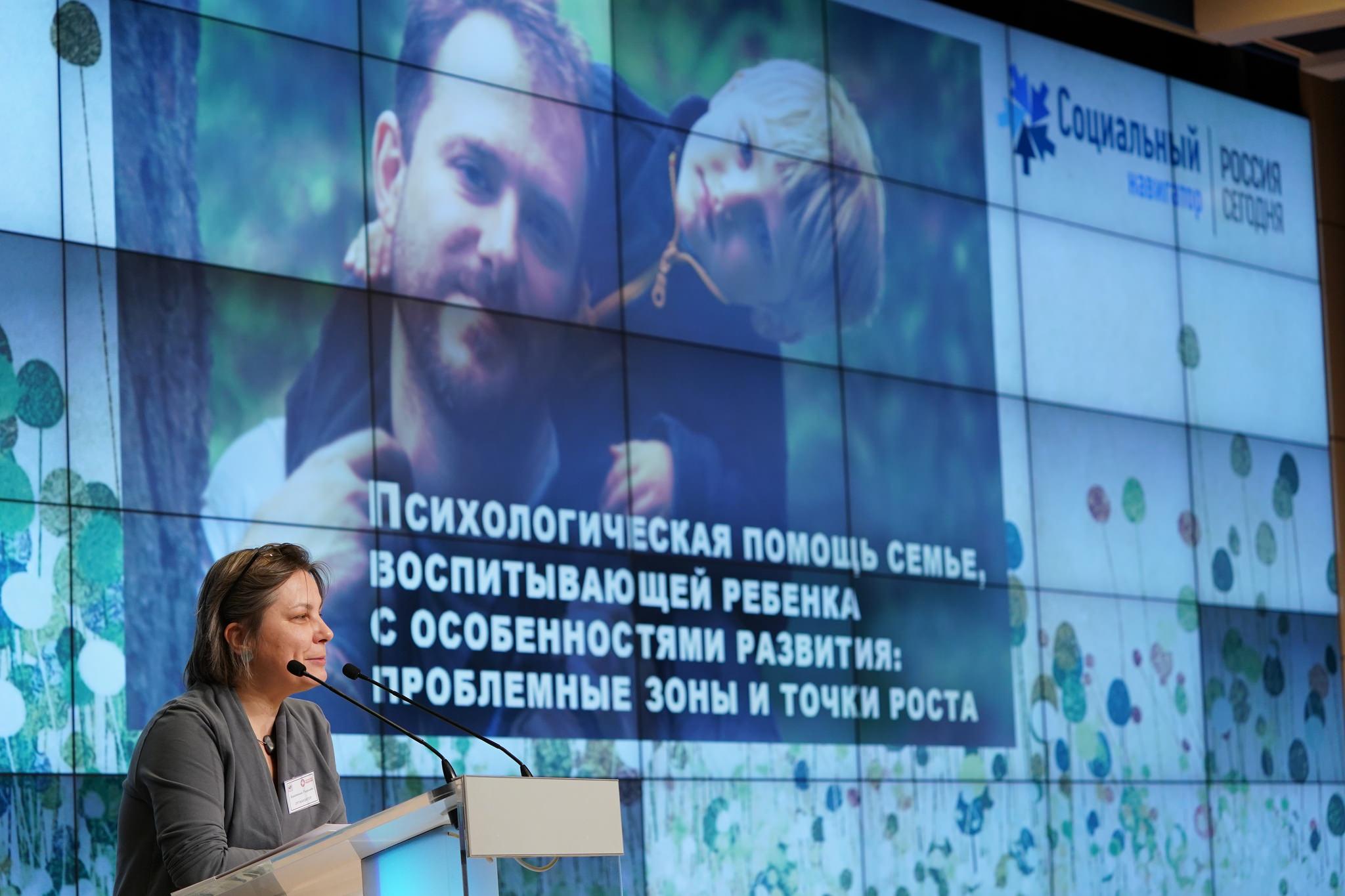 описание изображения Конференция «Психологическая помощь семье, а не только ребенку»